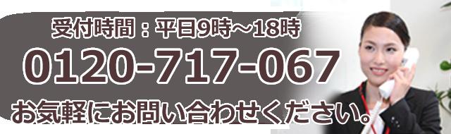 お気軽にお問い合わせください。0120-717-067
